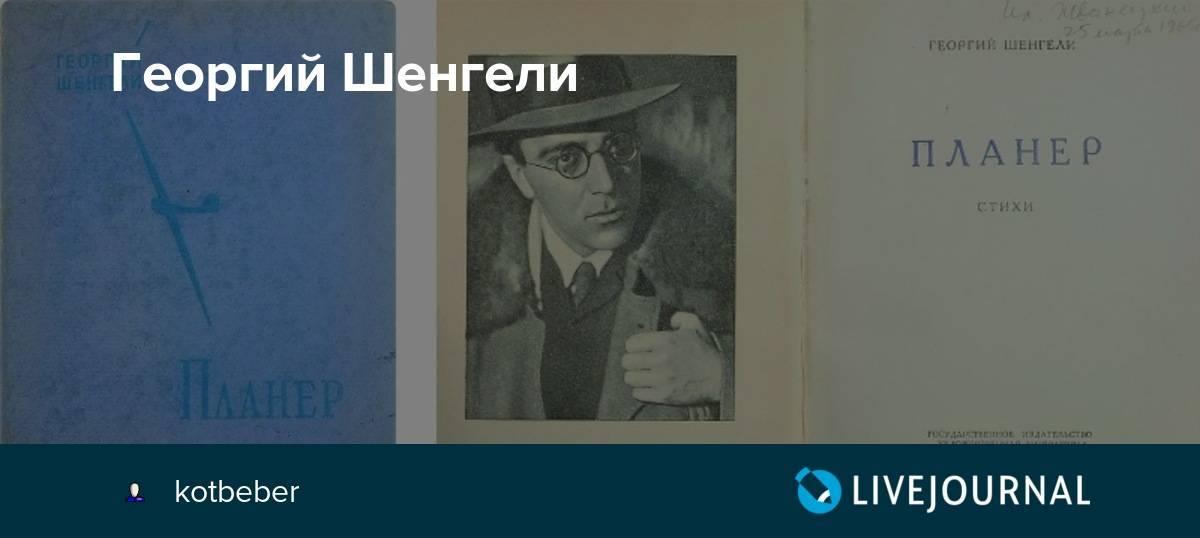 Георгий шенгели. биография. 1894-1956