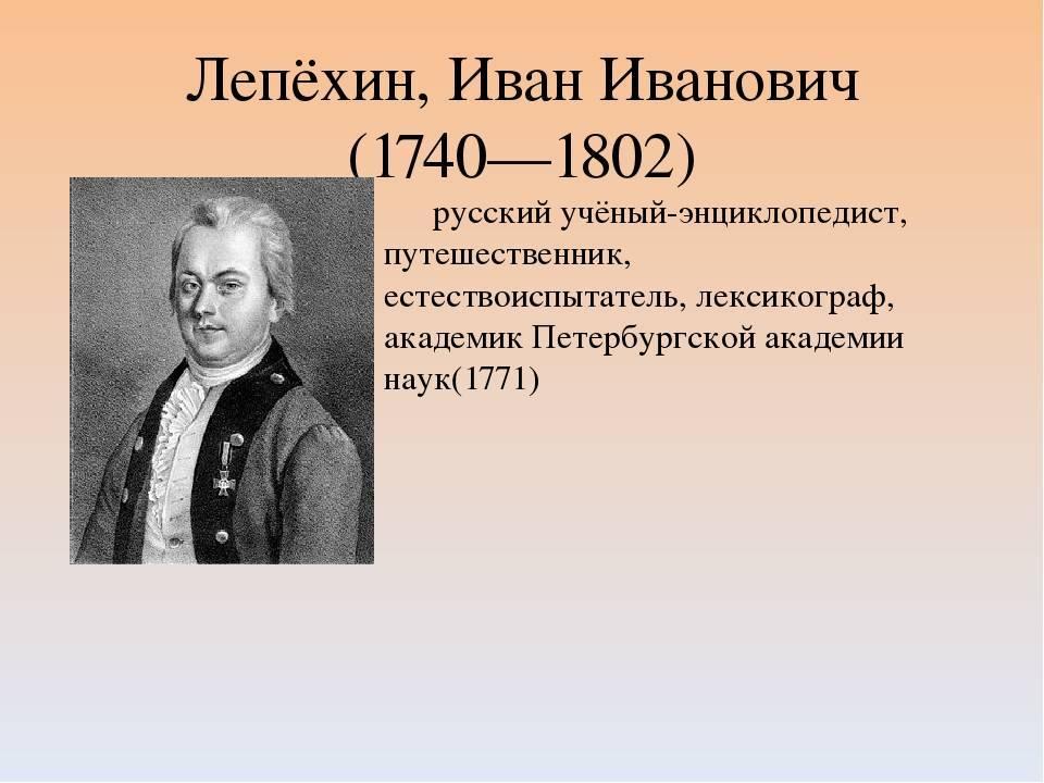 Биография Ивана Лепехина