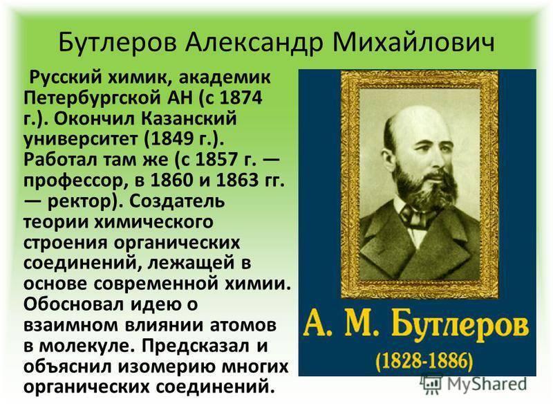 Бутлеров, александр михайлович — википедия. что такое бутлеров, александр михайлович