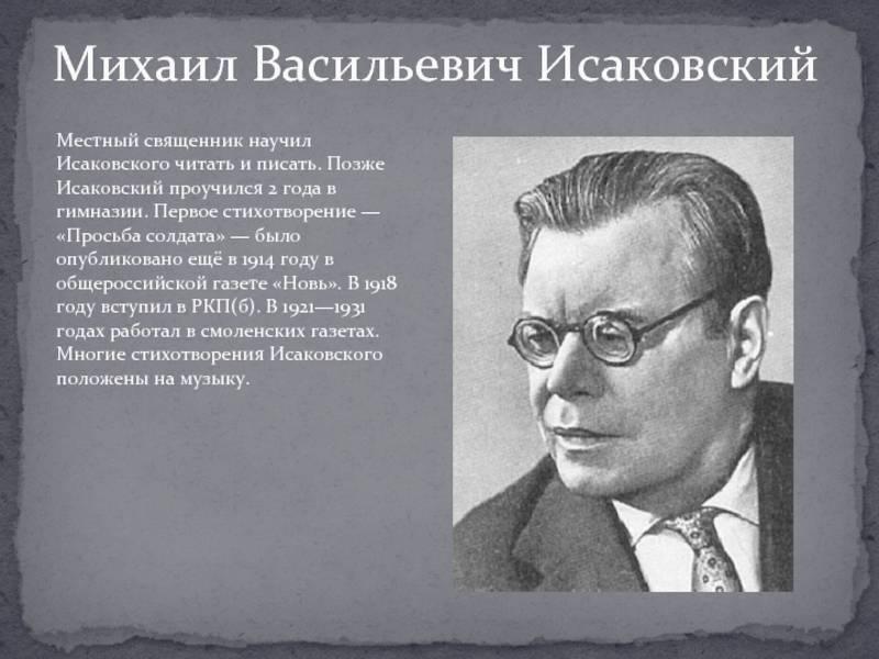 Исаковский, михаил васильевич