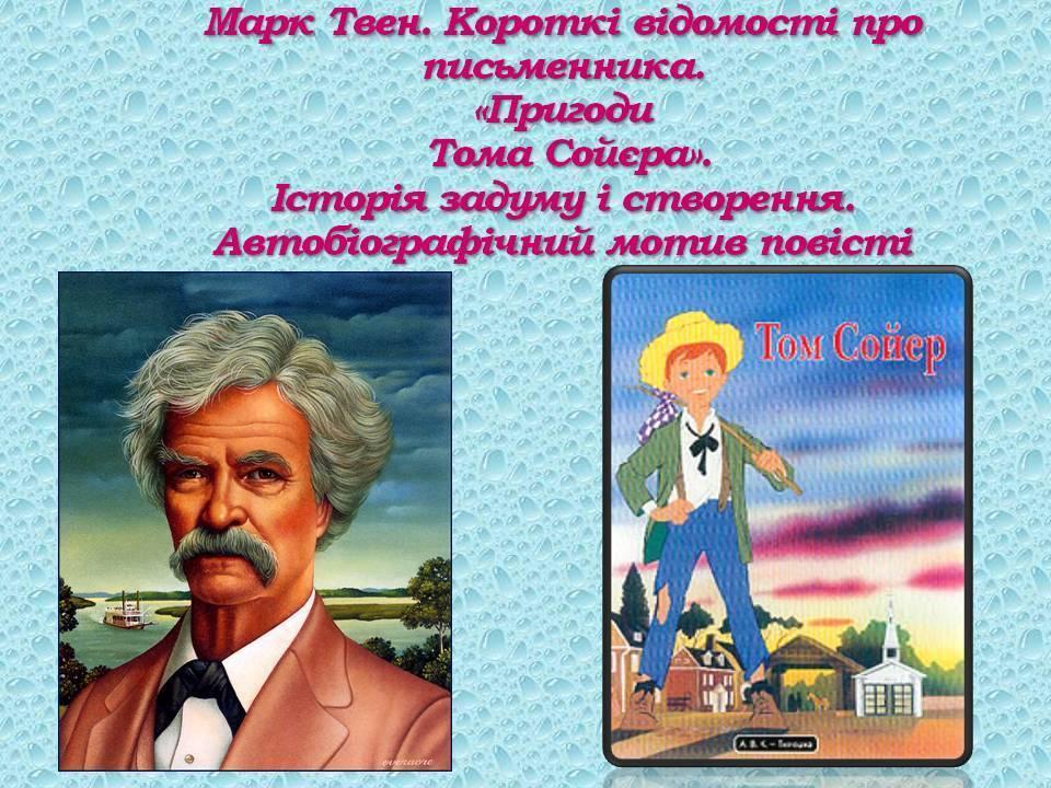 Настоящее имя марка твена, биография, семья, творчество :: syl.ru