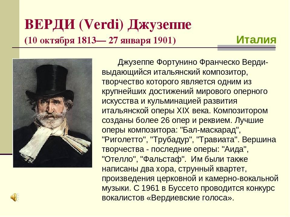Джузеппе верди – биография, фото, личная жизнь, оперы, музыка   биографии
