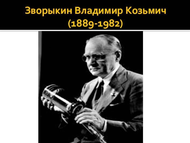 Биография Владимира Зворыкина