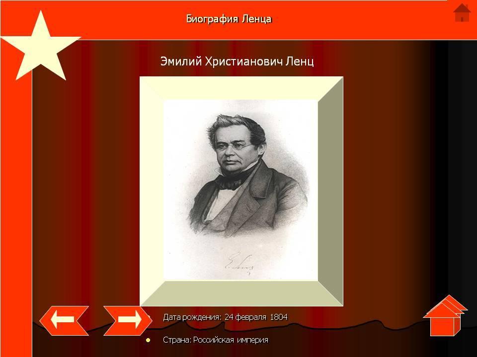 Эмилий христианович ленц биография