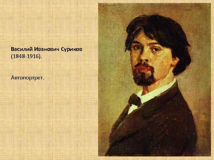 суриков василий иванович  – выдающийся русский художник, живописец-историк, передвижник — общенет