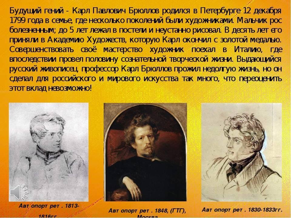 Биография брюллова