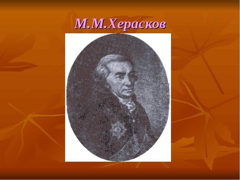 Херасков, михаил матвеевич биография, становление