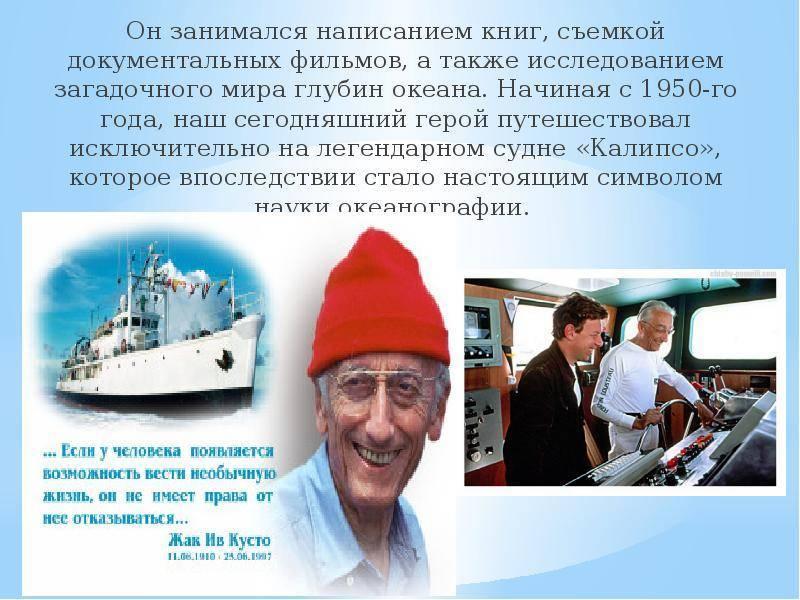 Жак-ив кусто (краткая биография)