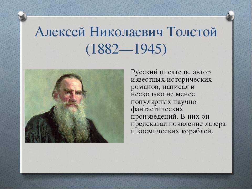 Алексей толстой: биография