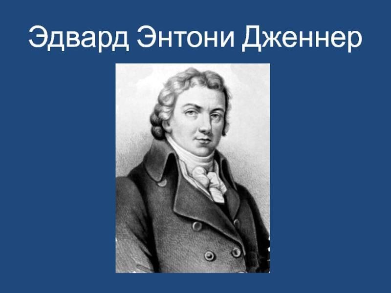 Дженнер, эдвард википедия