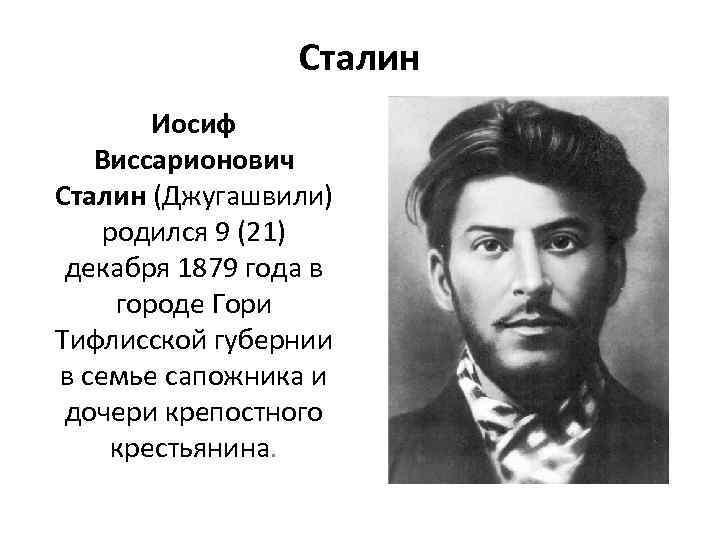 Иосиф сталин - биография, личная жизнь, фото