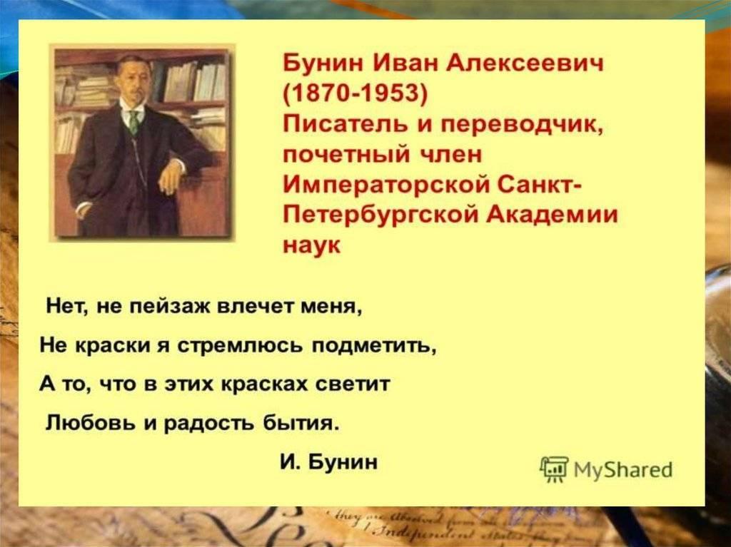 Бунин иван алексеевич — биография и хронологическая таблица жизни и творчества