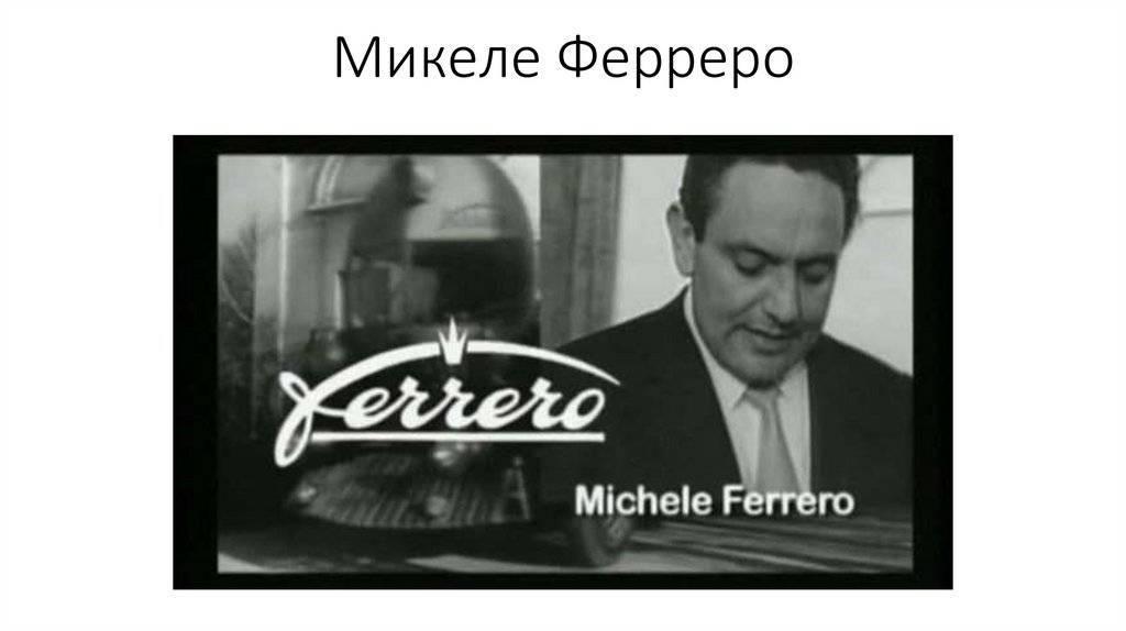 Жара и шоколад: история бренда ferrero   pricemedia