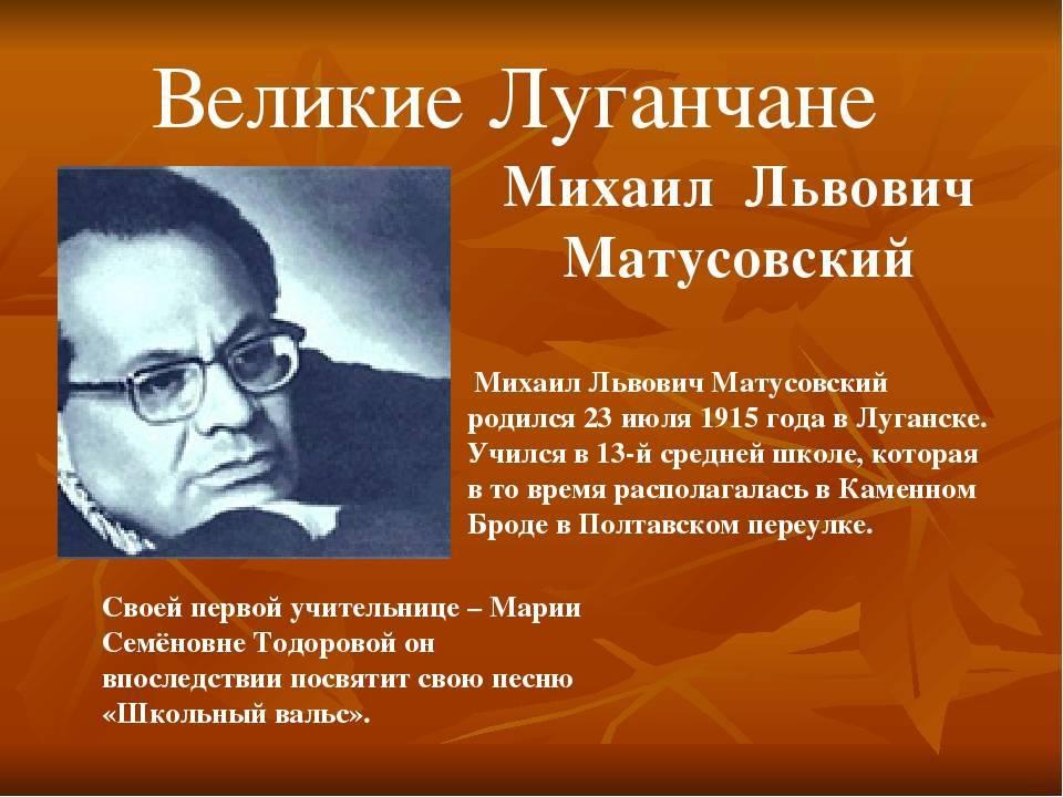 Матусовский, михаил львович биография, память, награды и премии