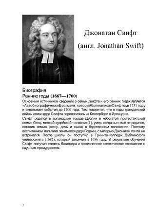Джонатан свифт: биография, личная жизнь, фото и видео