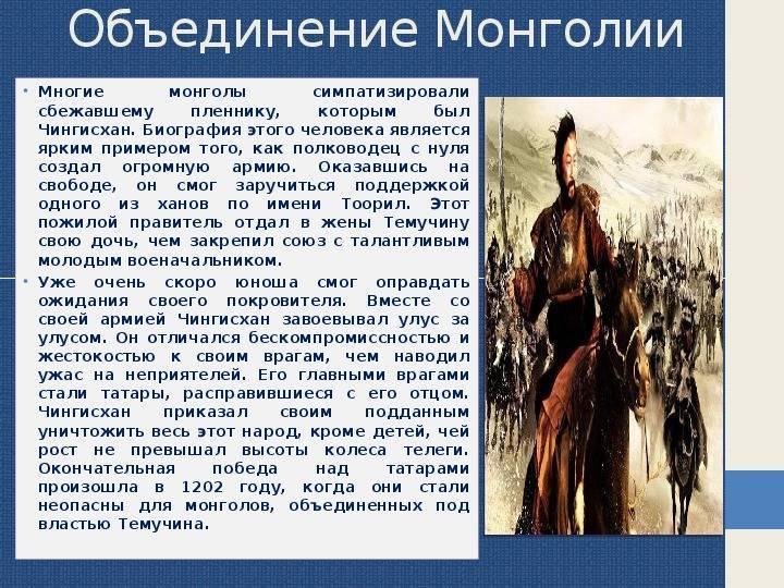 Чингисхан - биография, информация, личная жизнь