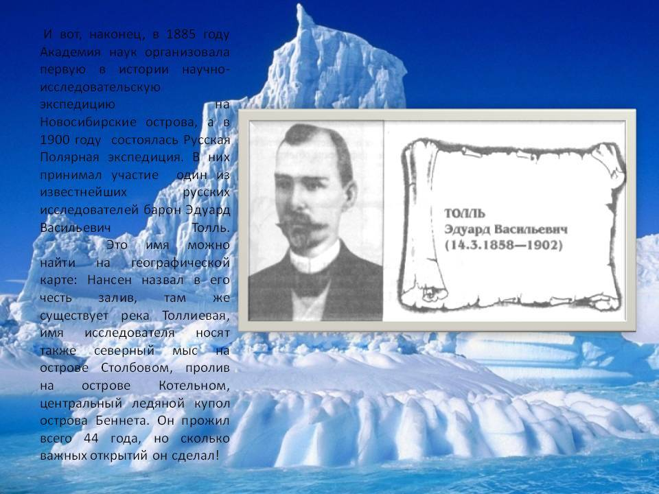 Толль, эдуард васильевич — википедия. что такое толль, эдуард васильевич