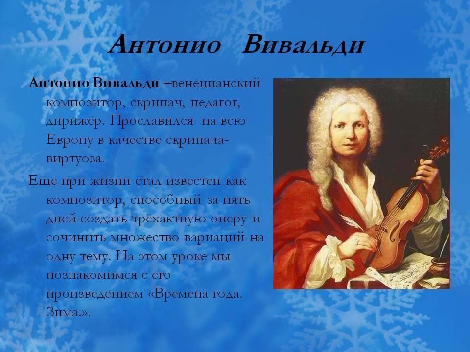Вивальди антонио — биография: концерты антонио вивальди в москве, афиша 2021-2022, билеты