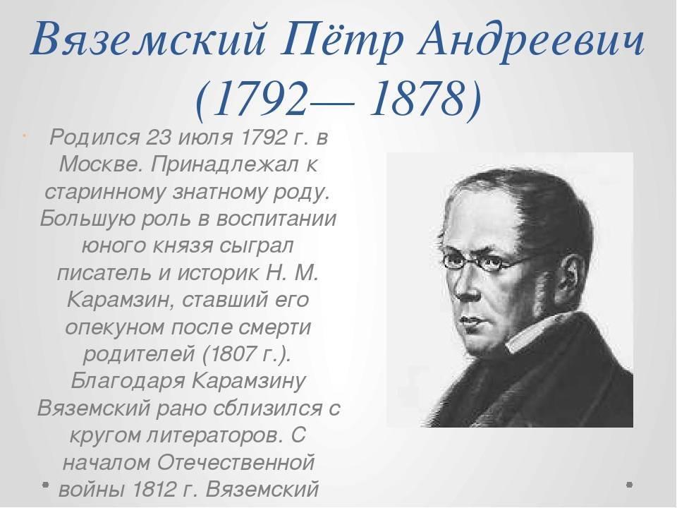 Пётр андреевич вяземский