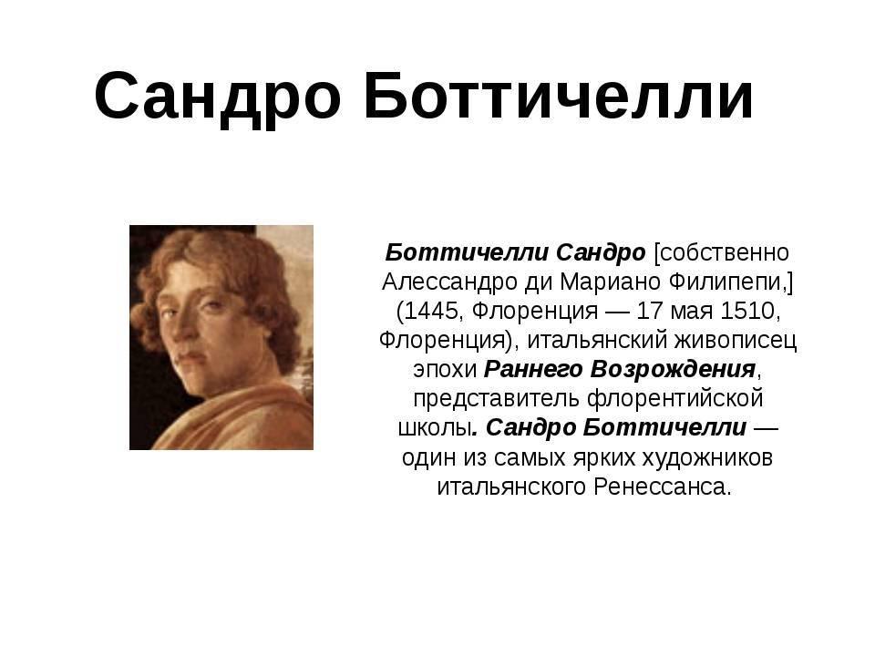 Сандро боттичелли — википедия. что такое сандро боттичелли