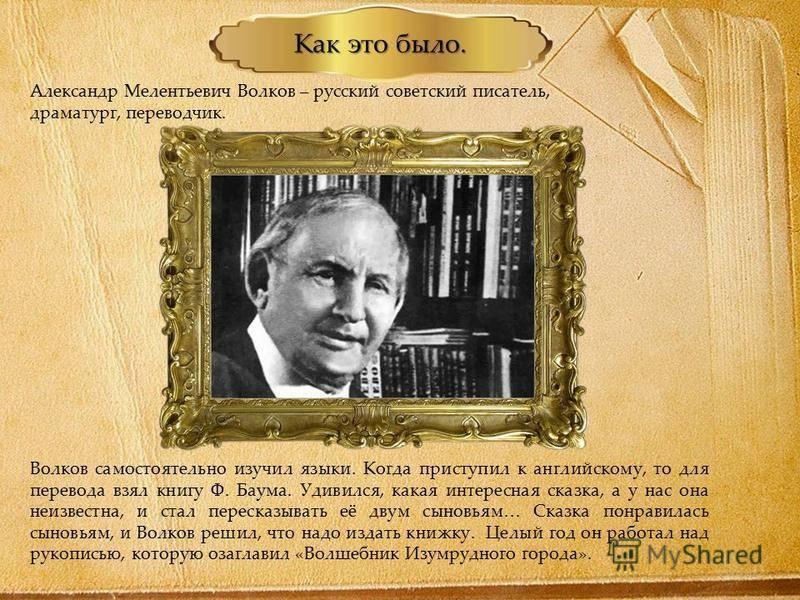 Михаил волков - биография, информация, личная жизнь, фото