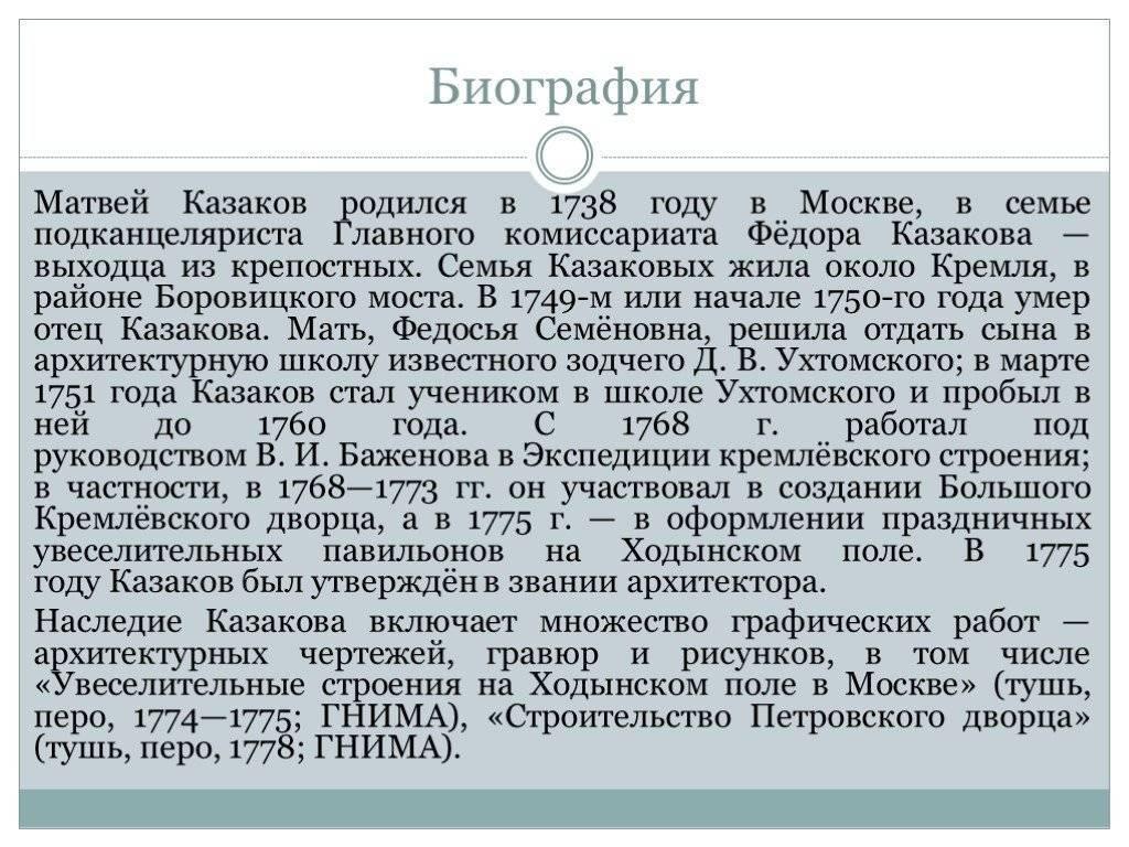 Москва архитектора казакова