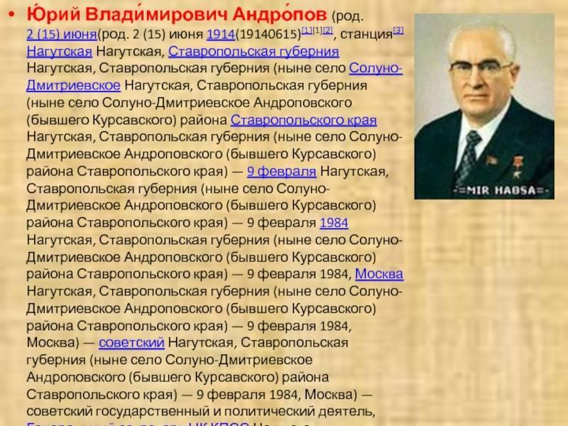 Кто такой генсек андропов юрий владимирович: биография, годы жизни и время правления ссср, смерть серого кардинала.