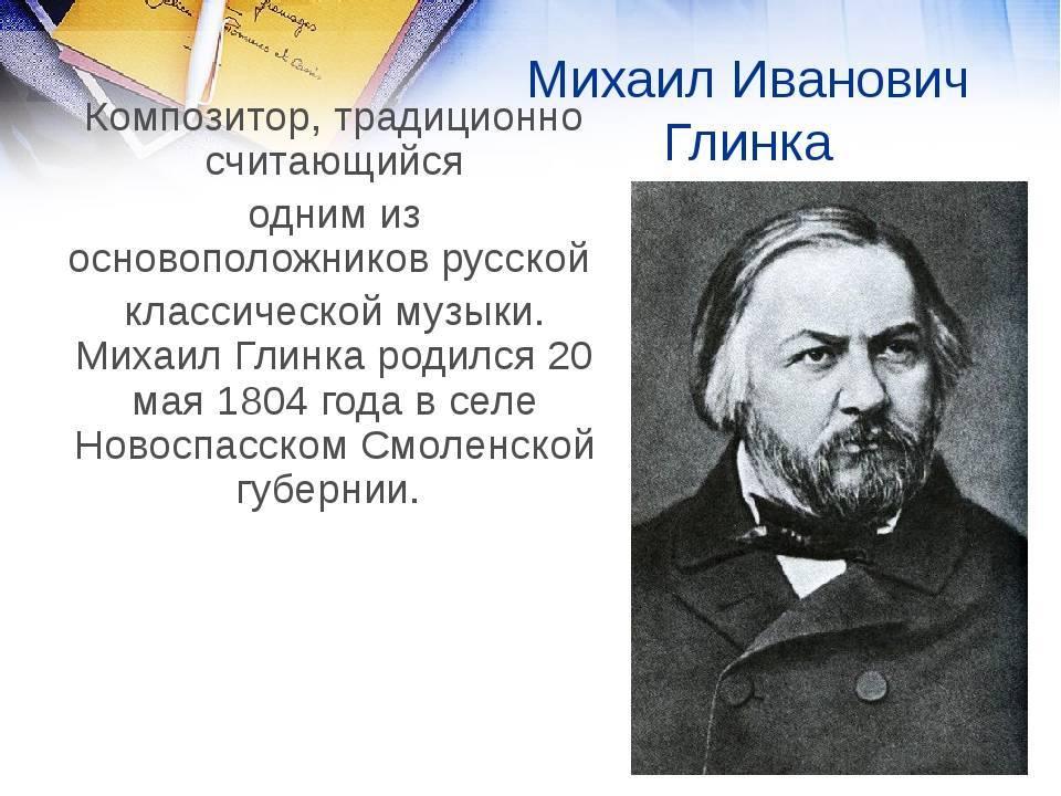 Краткая биография глинки михаила ивановича