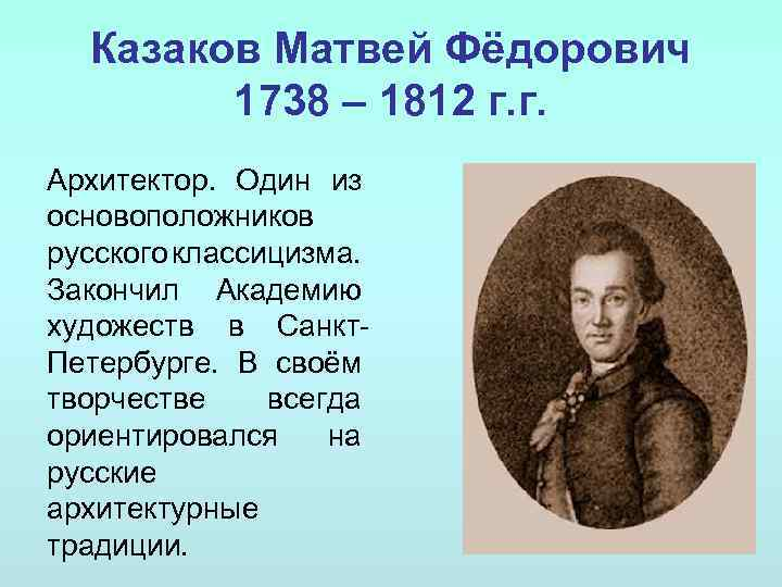 Матвей федорович казаков