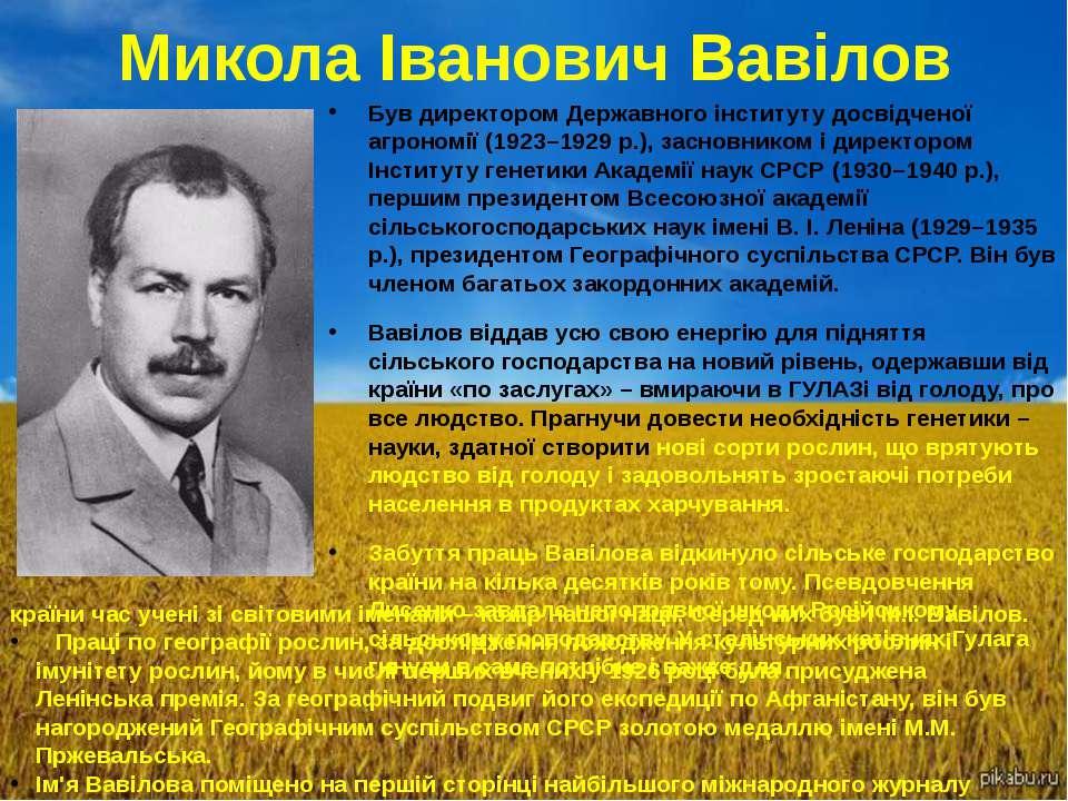 Олег вавилов - вики