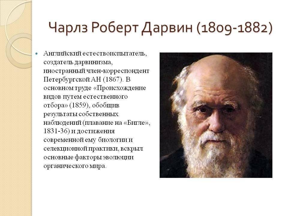 Чарльз дарвин: биография, открытия и достижения в науке - nacion.ru