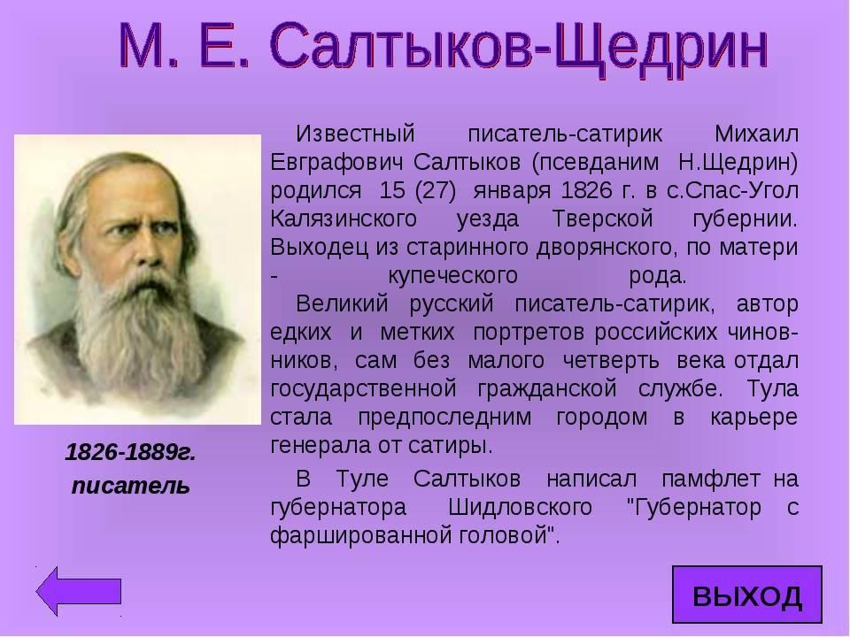 Краткая биография салтыкова-щедрина михаила евграфовича: самое главное и важное