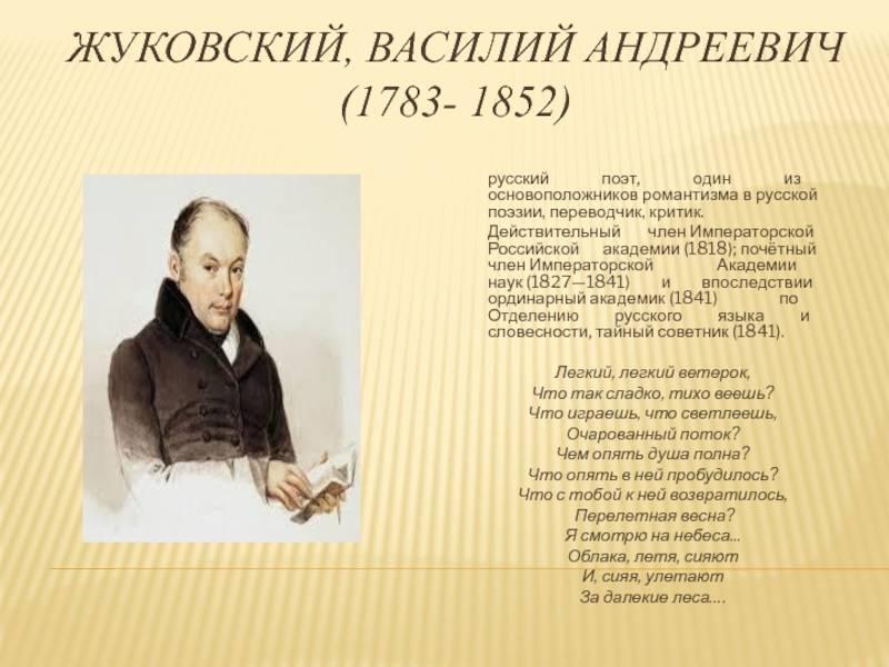 Произведения, стихи жуковского. читать онлайн.