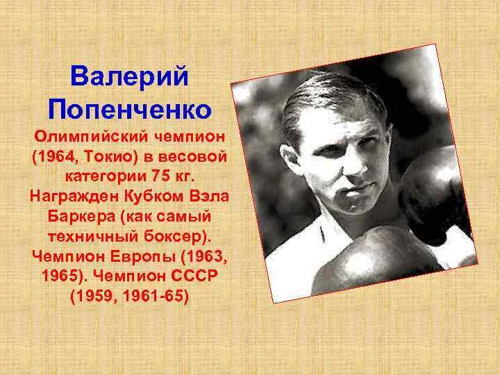 Попенченко, валерий владимирович — википедия. что такое попенченко, валерий владимирович