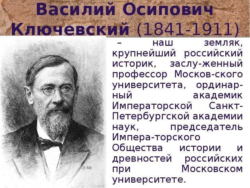 Василий ключевский - биография, история, фото