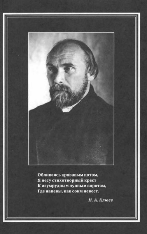 Биография Николая Клюева