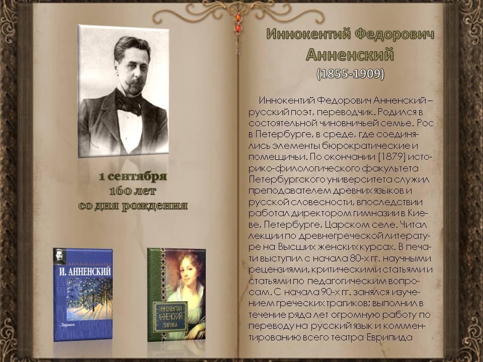 Иннокентий анненский: стихи