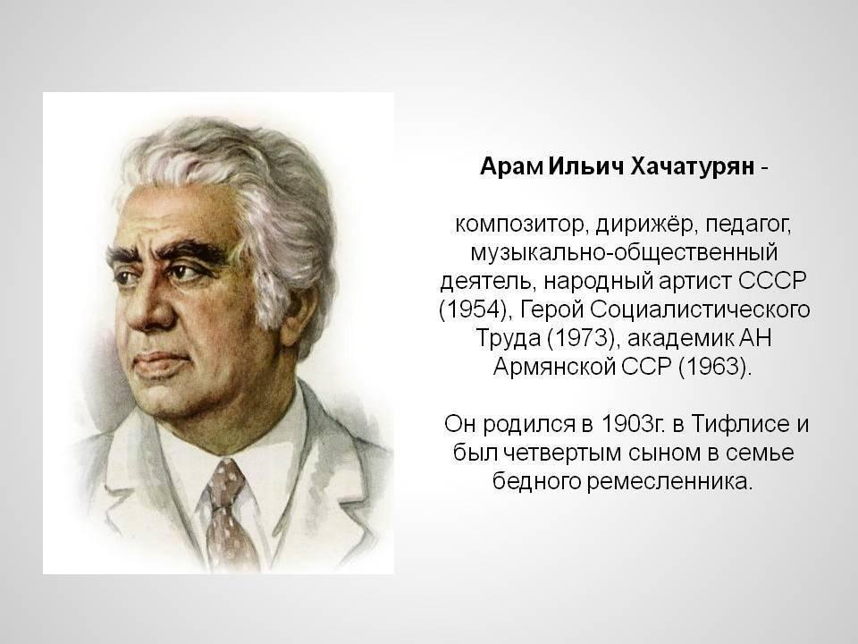 Биография хачатуряна арама ильича. подробности. фото