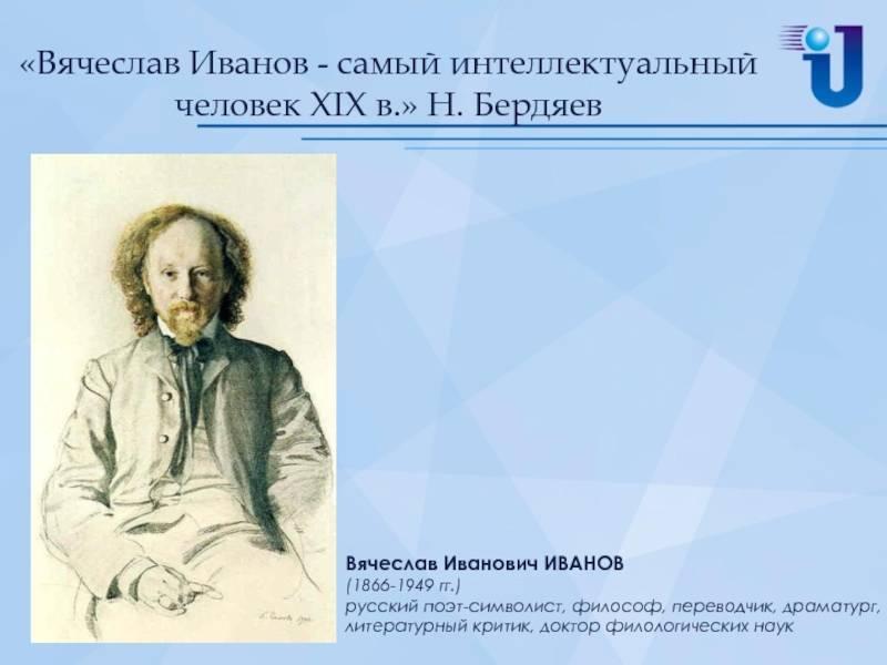 Глава шестнадцатая православный католик вячеслав иванов. русская италия