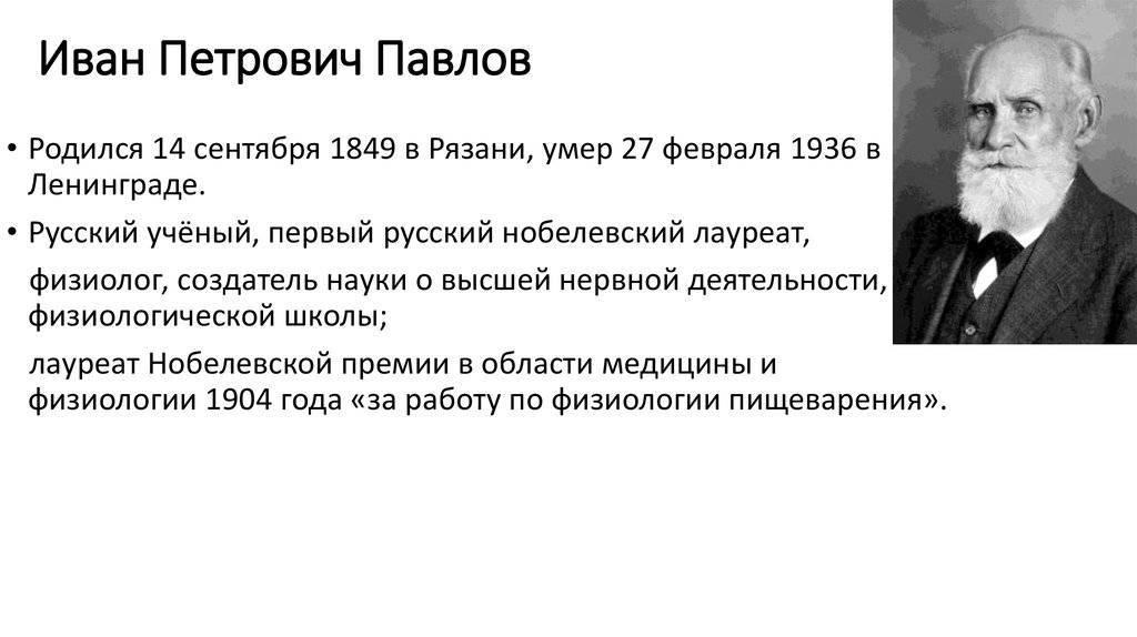 Павлов иван петрович: биография, достижения и вклад в науку