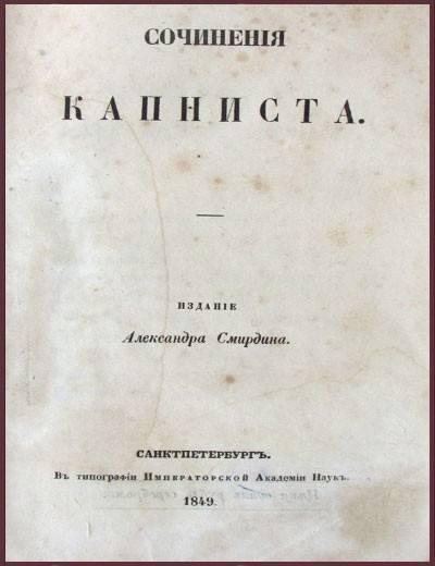 Капнист, василий васильевич