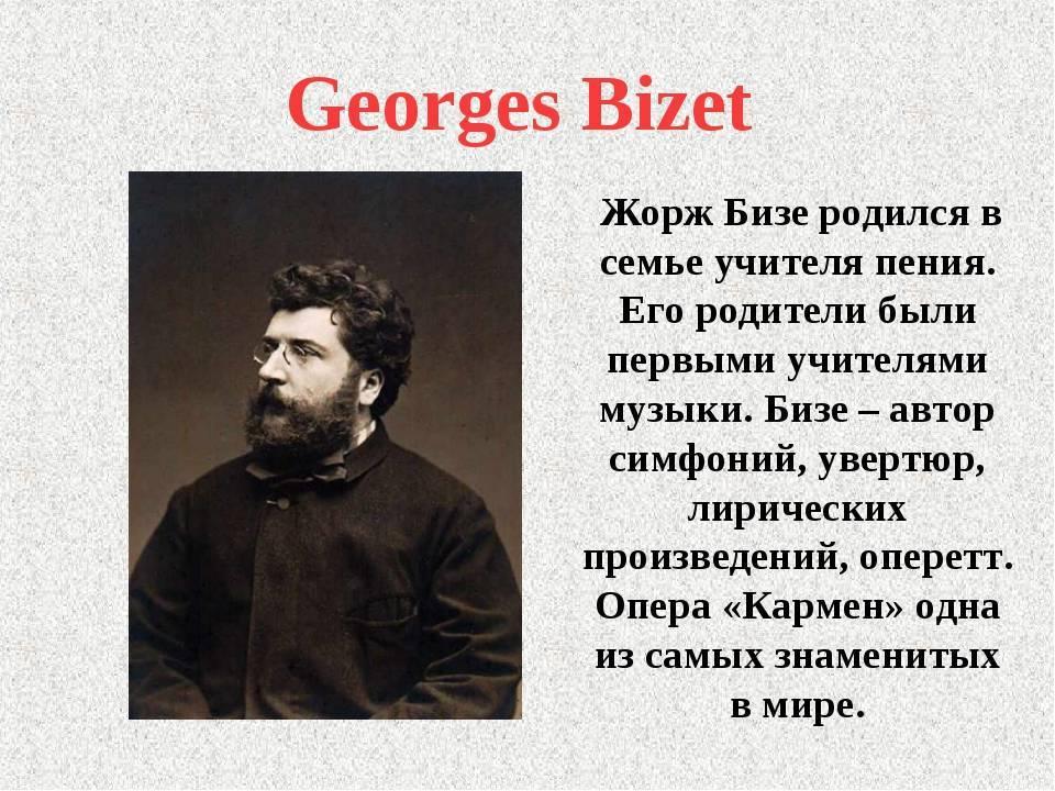 Жорж бизе и его знаменитая «кармен»