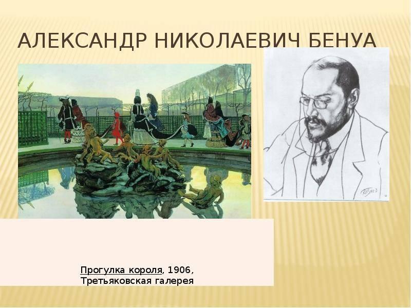 Александр бенуа — русский художник, искусствовед и декоратор