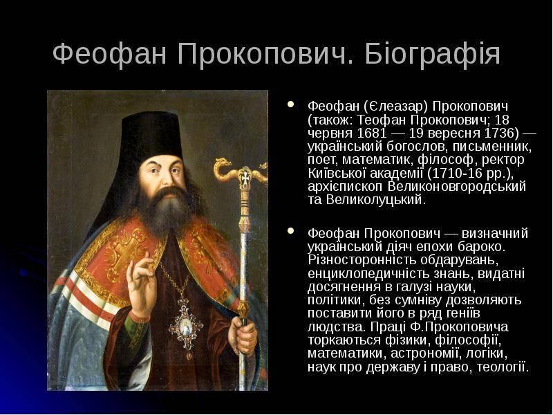Прокопович Феофан