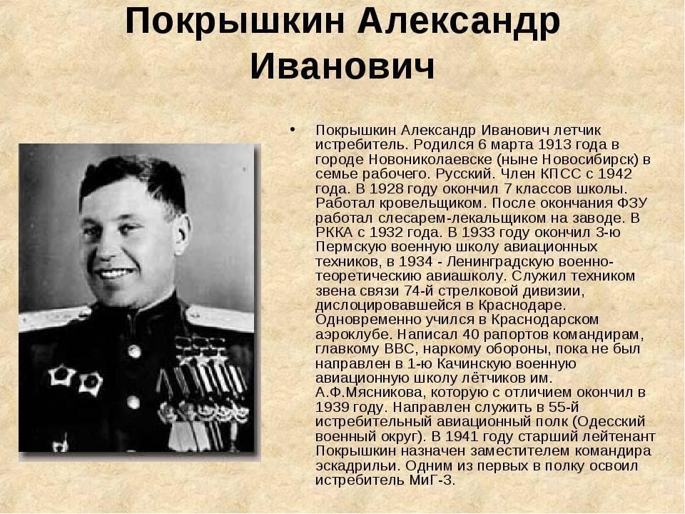 Покрышкин александр иванович — краткая биография