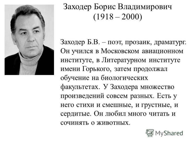 Заходер, борис николаевич — википедия. что такое заходер, борис николаевич