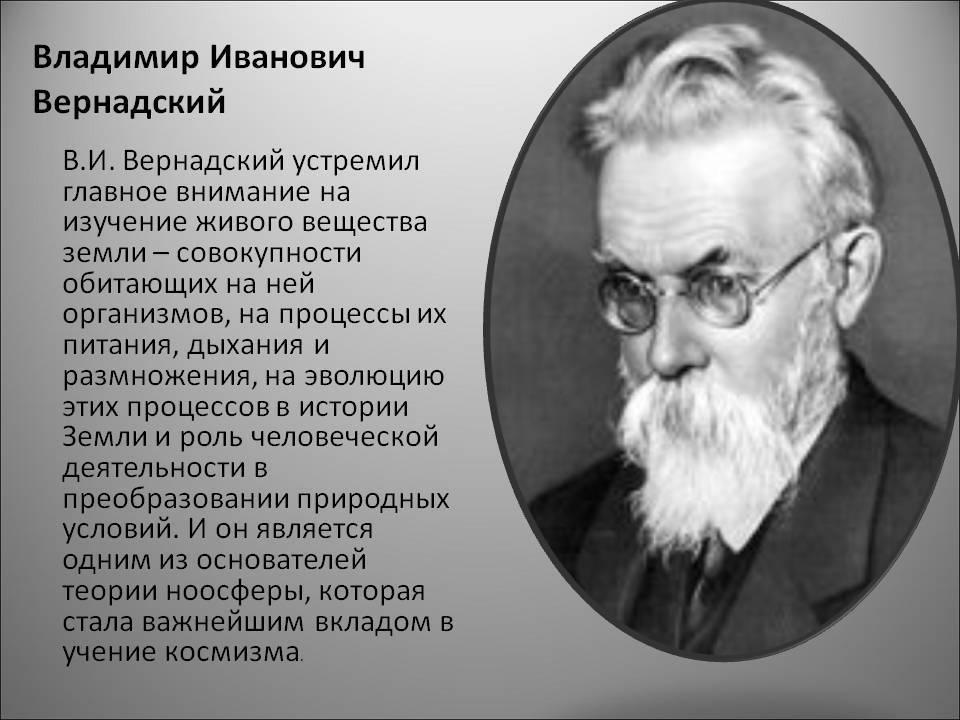 Владимир иванович вернадский. краткая биография для детей 5 класса