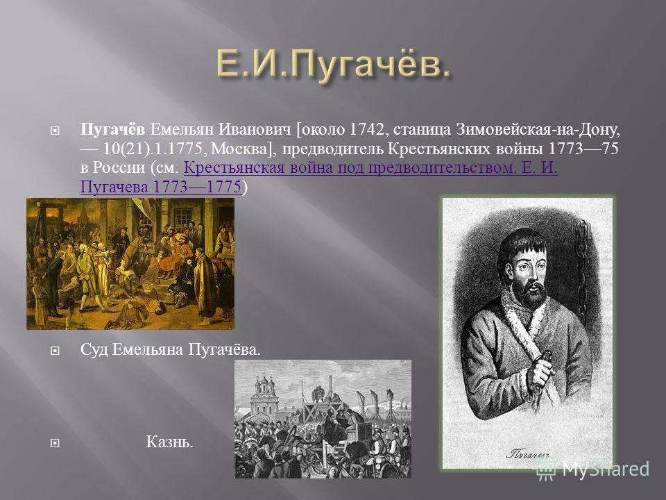Емельян иванович пугачев: биография, загадки и слухи