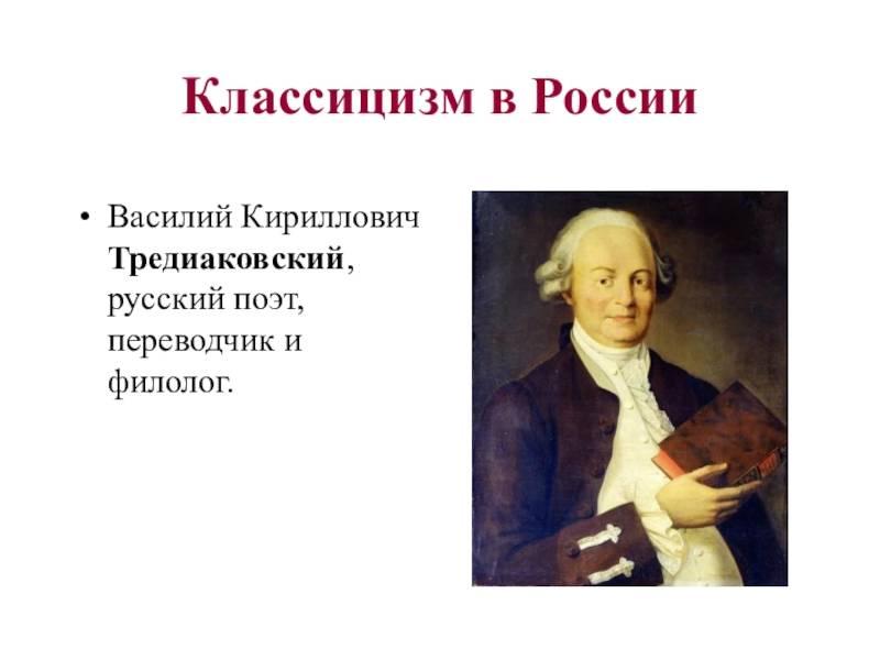 Тредиаковский василий кириллович, подробная биография