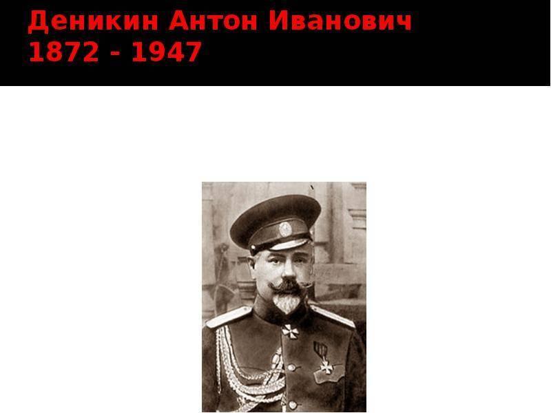 Антон деникин - биография, личная жизнь, фото, гражданская война и последние новости - 24сми